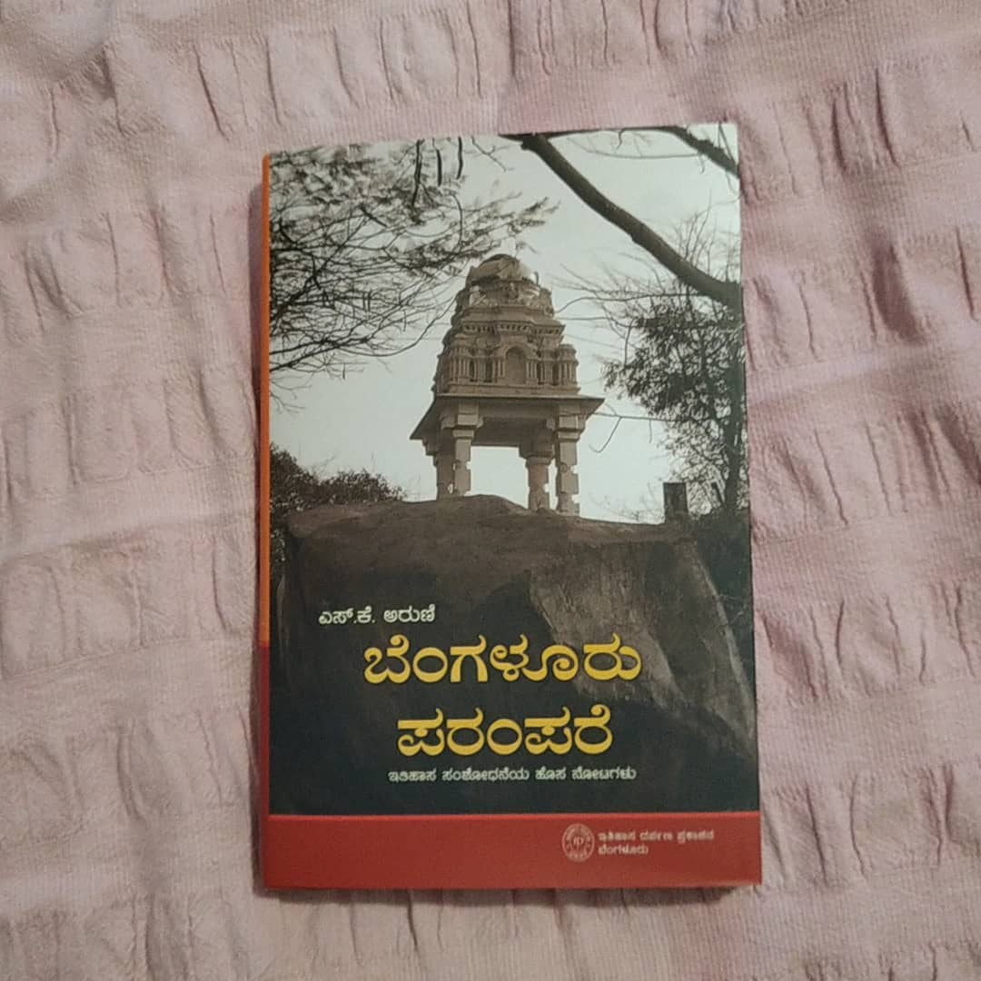 Finished reading this lovely book about Bangalore. Now I want to go to every place mentioned here <span title=