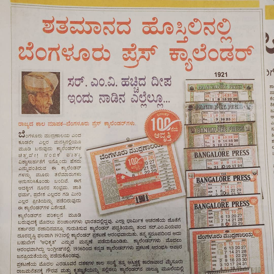 2020 will be 100th edition of Bangalore Press calendar.