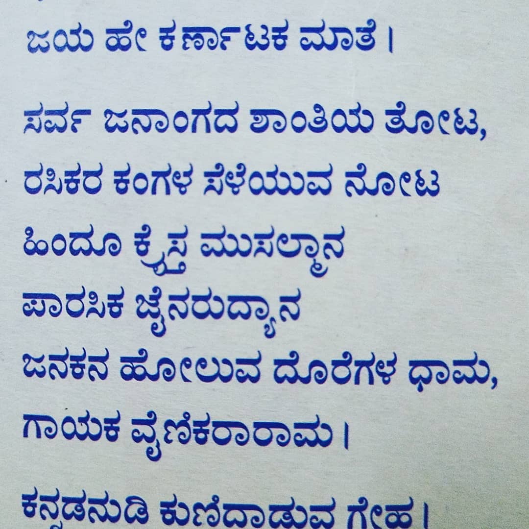 Come to Karnataka