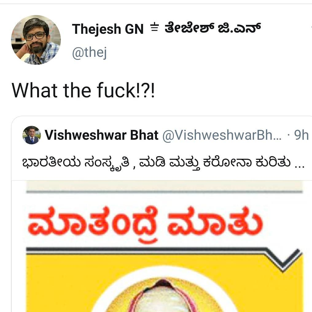 "Apprently ""ಕನ್ನಡದ ಅತಿ ಮುಖ್ಯ""  editor. Encouraging ""madi"" … Whatever the f**k he was thinkingıd19"